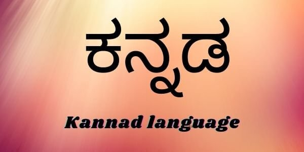 What is Ugliest language in India Google search result shows Kannada As 'ugliest Language In India