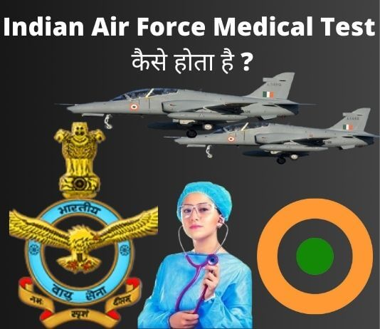 Indian Air Force Medical Test